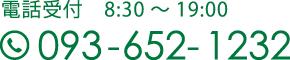 北九州の遺品整理ならオオカワの電話番号